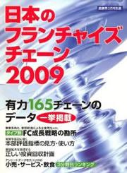 日本のフランチャイズチェーン 2009
