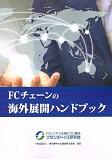 FCチェーンの海外展開ハンドブック