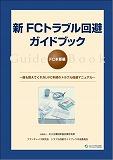新・FCトラブル回避ガイドブック