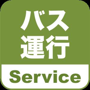 バス運行会社