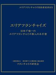 エリアフランチャイズ(エリアフランチャイズ契約書実例付)