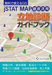 jSTAT MAP徹底活用 立地診断ガイドブック
